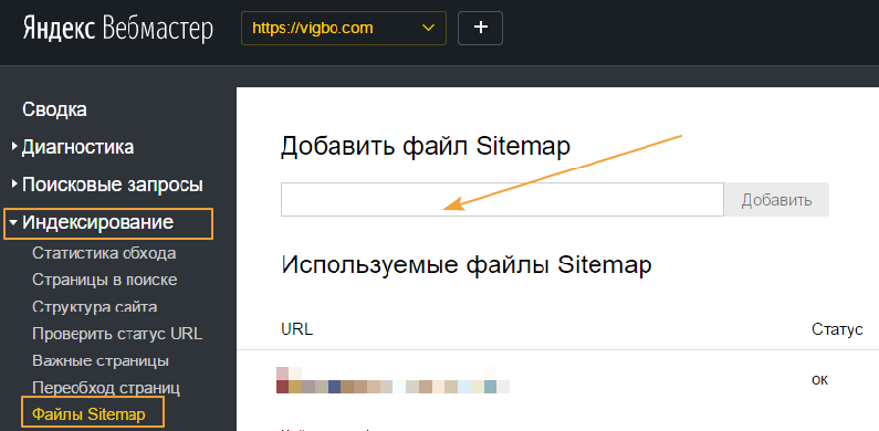 yandex_sitemap01.png