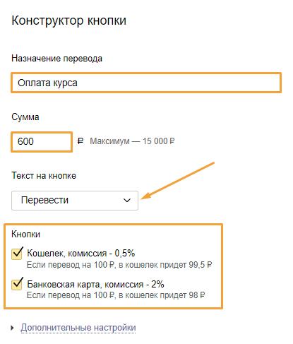Сделать на сайте кнопку оплаты ссылки на странице сайта