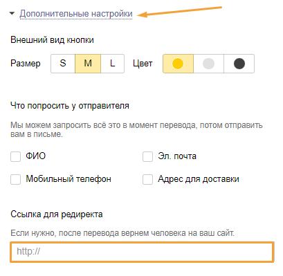 Сделать на сайте кнопку оплаты внешняя оптимизация сайта как
